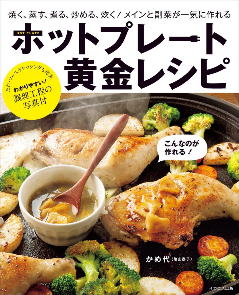 ホットプレート黄金レシピ